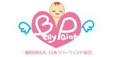 一般社団法人日本ベリーペイント協会