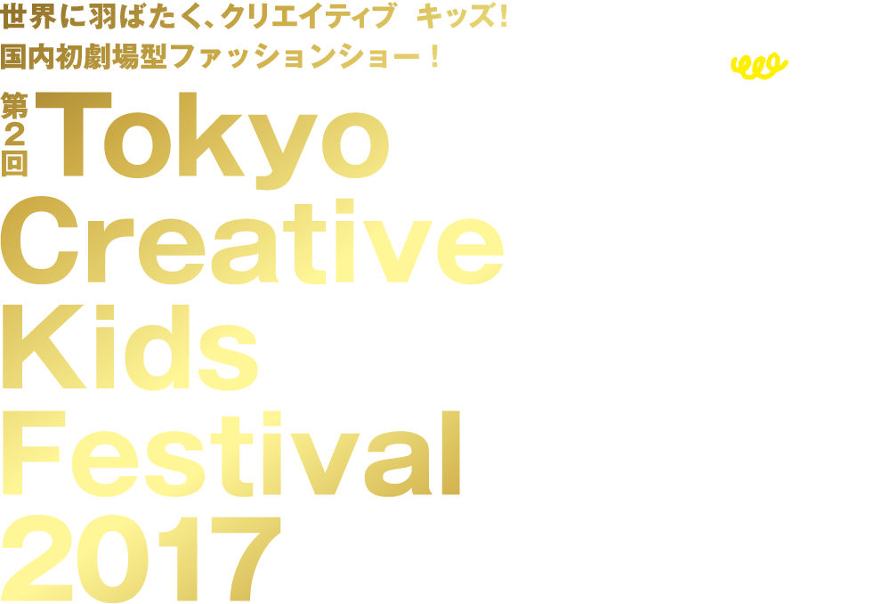 世界に羽ばたく、クリエィティブ キッズ!国内初劇場型ファッションショー! 第二回TOKYO CREATIVE KIDS FESTIVAL 2017