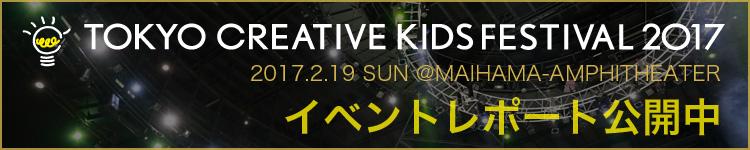 Tokyo Creative Kids Festival 2017 SHOW REPORT
