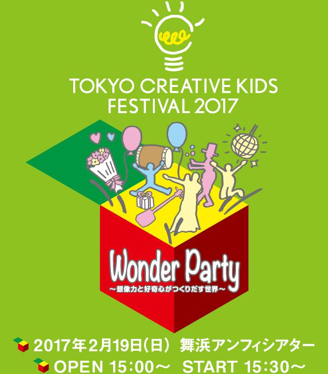 TOKYO CREATIVE KIDS FESTIVAL 2017 2017.2.19 SUN@MAIHAMA-AMPHITHEATER
