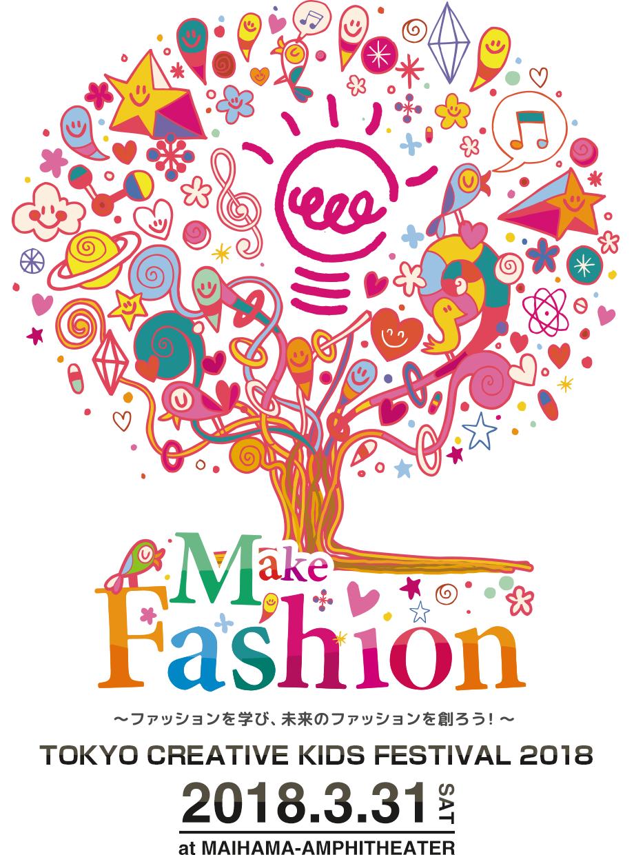 TOKYO CREATIVE KIDS FESTIVAL 2018 2018.3.31