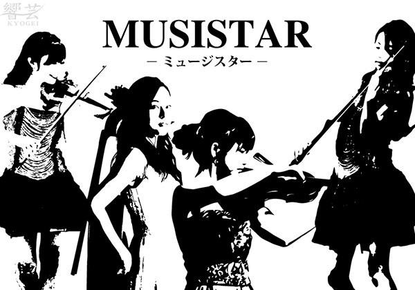 MUSISTAR(ミュージスター)