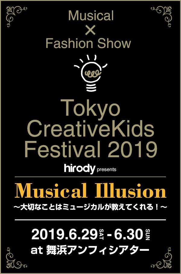 TOKYO CREATIVE KIDS FESTIVAL 2019 2019.6.29[sat]/30[sun]