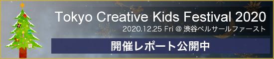TOKYO CREATIVE KIDS FESTIVAL 2020開催レポート