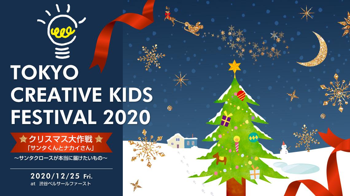 TOKYO CREATIVE KIDS FESTIVAL 2020 2020.12.25[fri]
